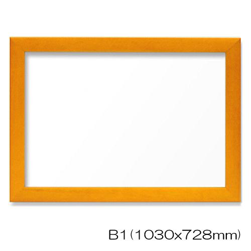 ステインパネル<オレンジ> B1