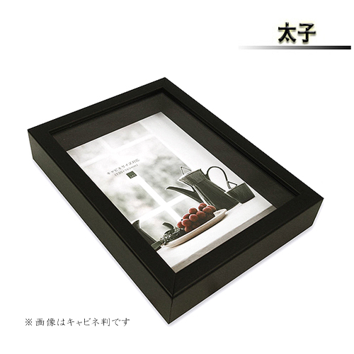 アートボックスフレーム<ブラック>太子