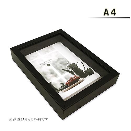 アートボックスフレーム<ブラック>A4
