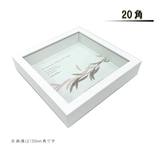 アートボックスフレーム<ホワイト>20角