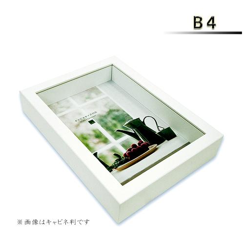 アートボックスフレーム<ホワイト>B4
