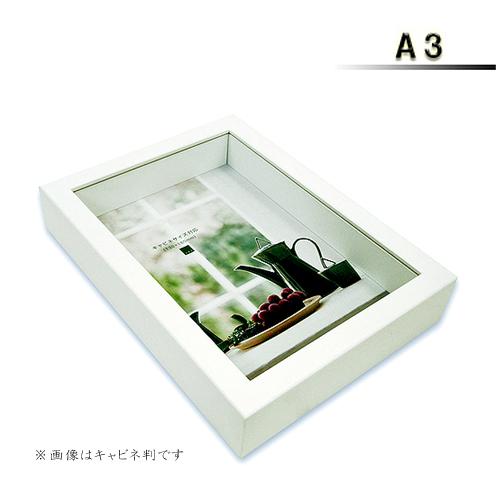 アートボックスフレーム<ホワイト>A3