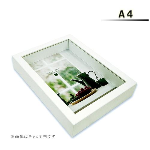 アートボックスフレーム<ホワイト>A4