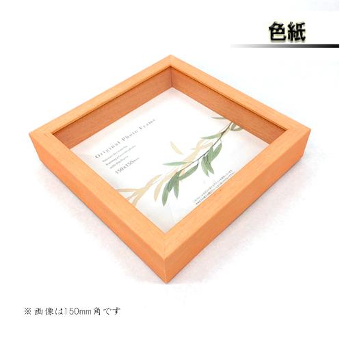 アートボックスフレーム<パステルオレンジ>色紙