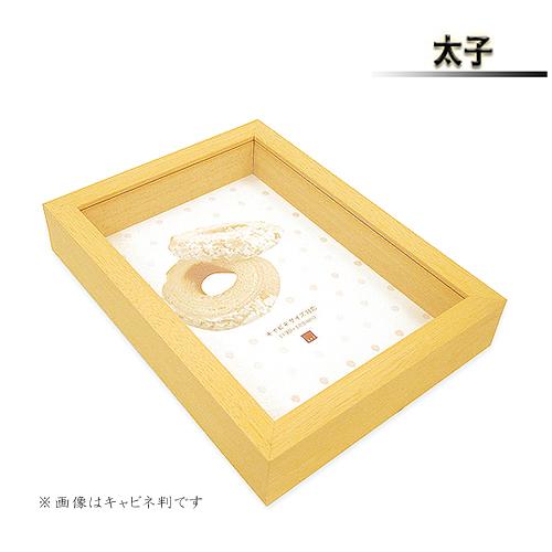 アートボックスフレーム<パステルイエロー>太子