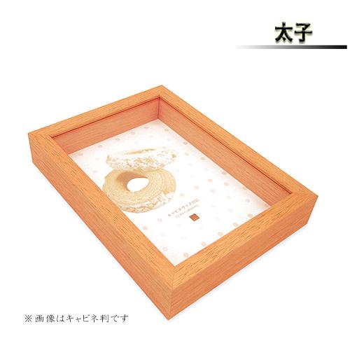 アートボックスフレーム<パステルオレンジ>太子