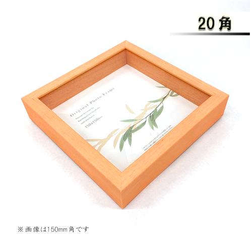 アートボックスフレーム<パステルオレンジ>20角