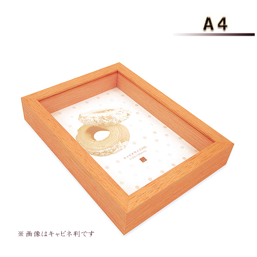 アートボックスフレーム<パステルオレンジ>A4