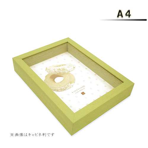 アートボックスフレーム<パステルグリーン>A4