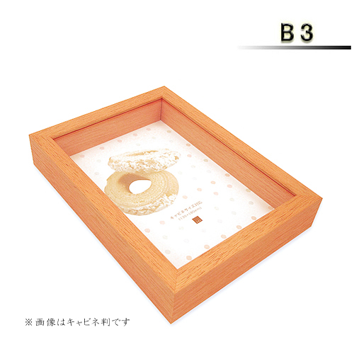 アートボックスフレーム<パステルオレンジ>B3