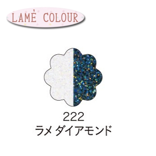 ターナー布えのぐ20ml 222ラメダイヤモンド