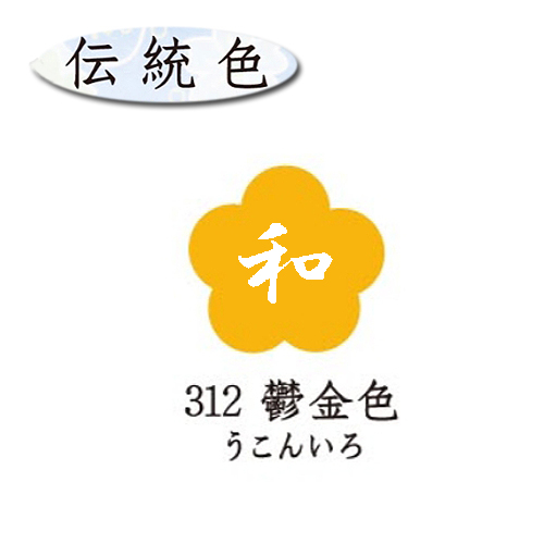 ターナー布えのぐ20ml 312鬱金色(うこんいろ)