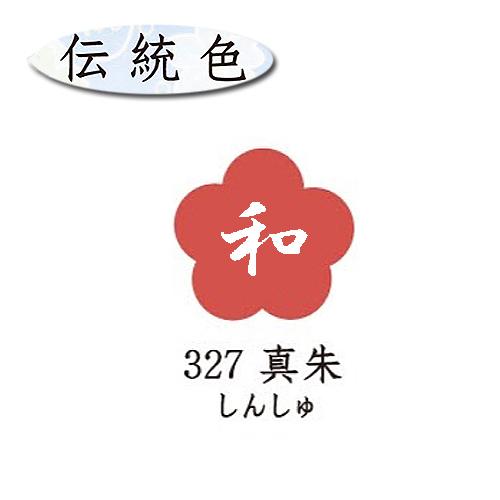 ターナー布えのぐ20ml 327真朱(しんしゅ)