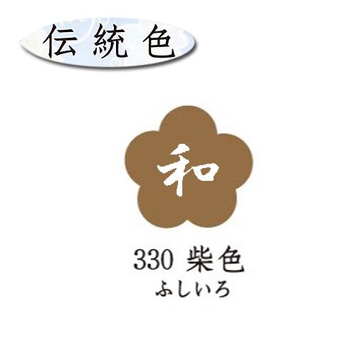ターナー布えのぐ20ml 330柴色(ふしいろ)