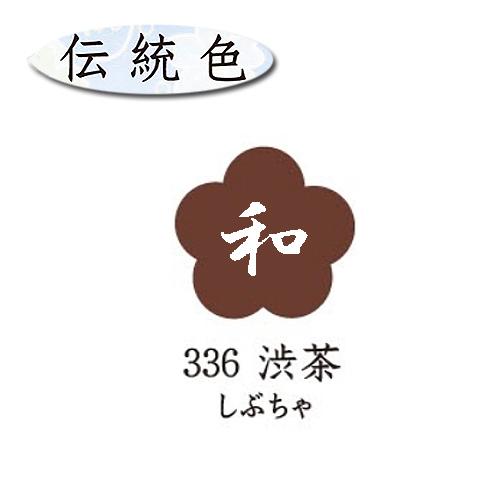 ターナー布えのぐ20ml 336渋茶(しぶちゃ)
