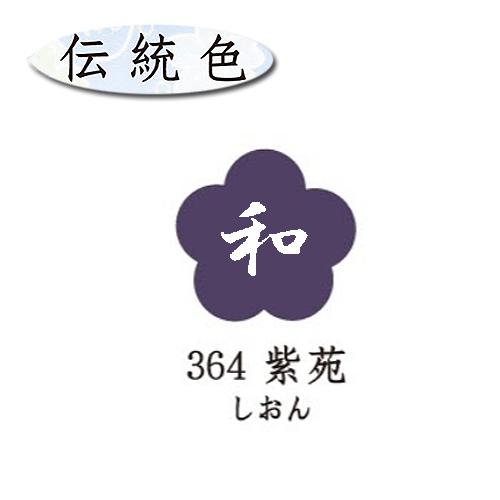 ターナー布えのぐ20ml 364紫苑(しおん)