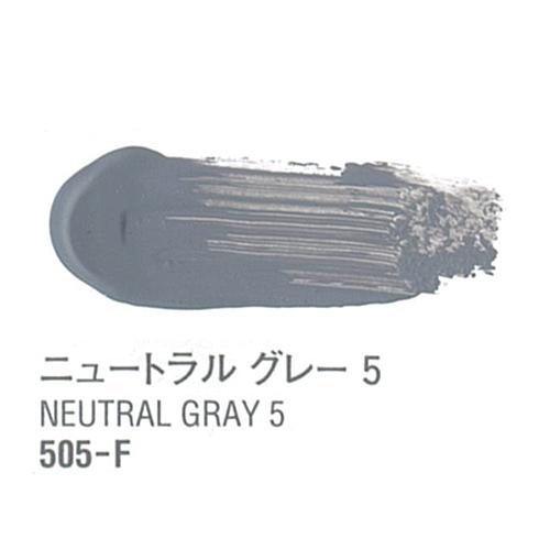 ターナー アーティストカラー20ml 505 ニュートラルグレー5