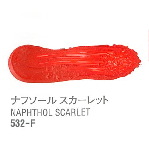 ターナー アーティストカラー20ml 532 ナフソールスカーレット