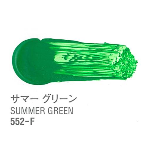 ターナー アーティストカラー20ml 552 サマーグリーン