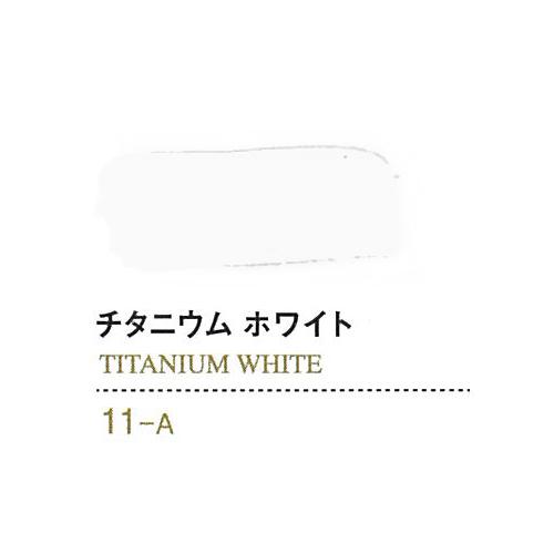 ゴールデン【OPEN】60ml 11チタニウムホワイト