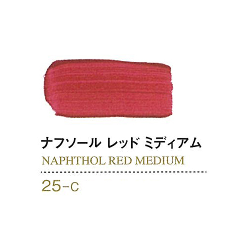 ゴールデン【OPEN】60ml 25ナフソールレッドミディアム