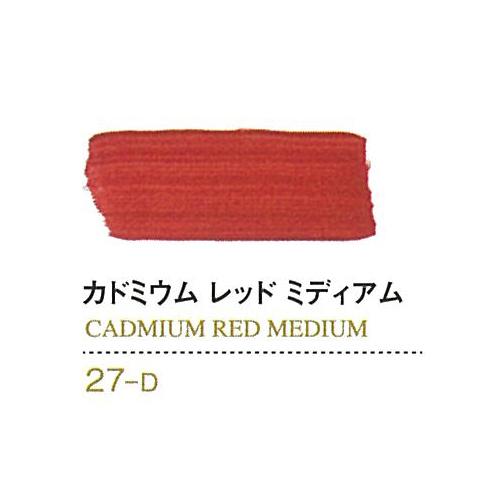 ゴールデン【OPEN】60ml 27カドミウムレッドミディアム