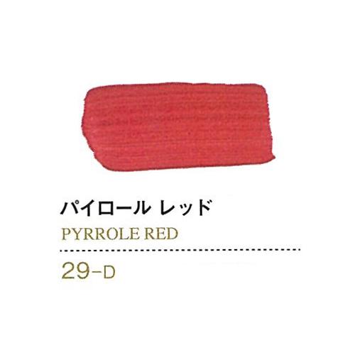 ゴールデン【OPEN】60ml 29パイロールレッド