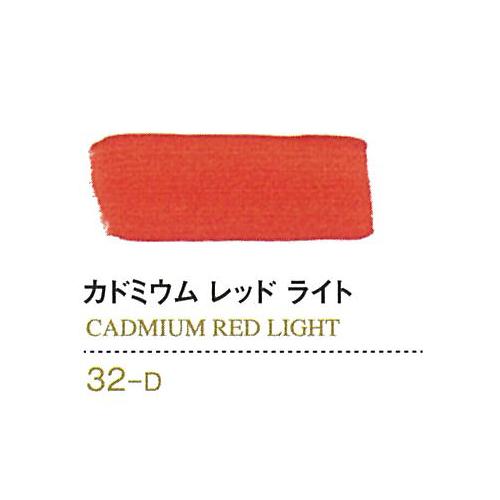 ゴールデン【OPEN】60ml 32カドミウムレッドライト