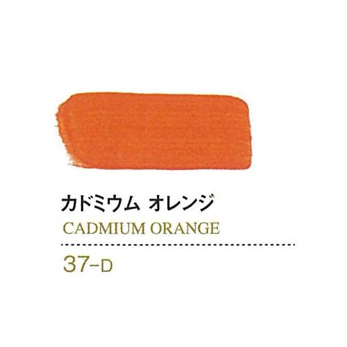 ゴールデン【OPEN】60ml 37カドミウムオレンジ
