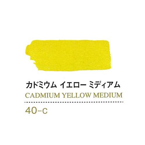 ゴールデン【OPEN】60ml 40カドミウムイエローミディアム