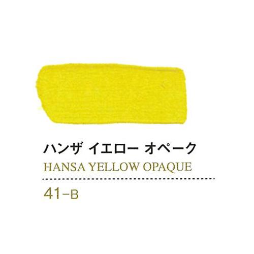 ゴールデン【OPEN】60ml 41ハンザイエローオペーク