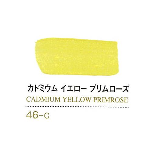 ゴールデン【OPEN】60ml 46カドミウムイエロープリムローズ