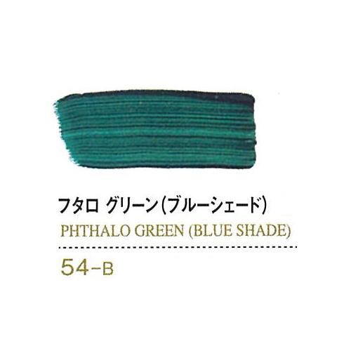 ゴールデン【OPEN】60ml 54フタログリーン(ブルーシェード)