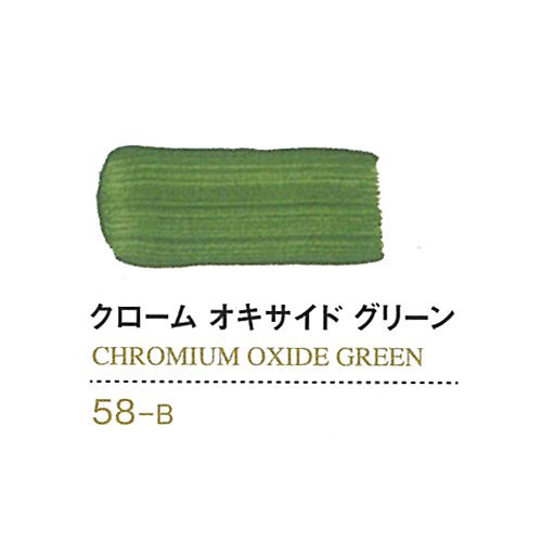 ゴールデン【OPEN】60ml 58クロームオキサイドグリーン