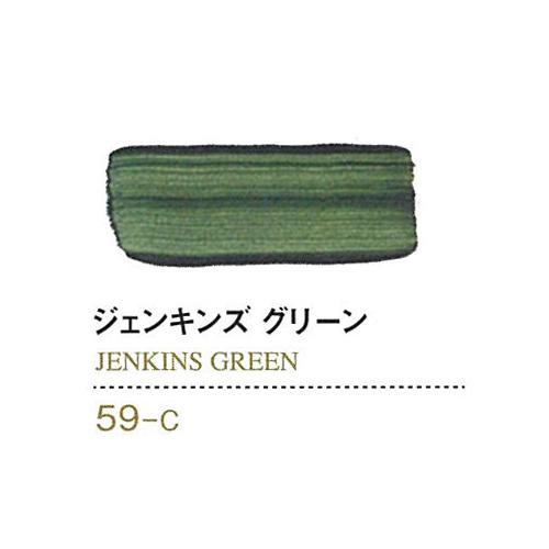 ゴールデン【OPEN】60ml 59ジェンキンズグリーン