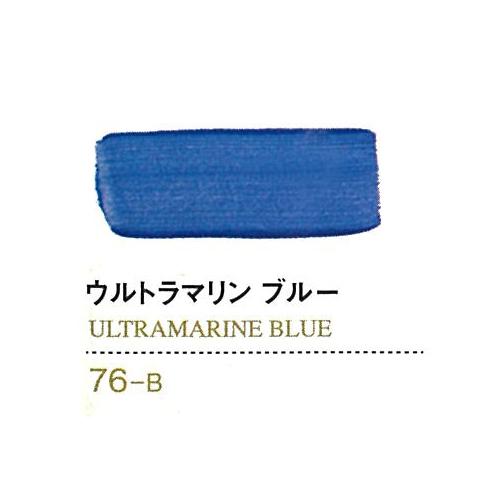 ゴールデン【OPEN】60ml 76ウルトラマリンブルー