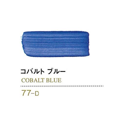 ゴールデン【OPEN】60ml 77コバルトブルー