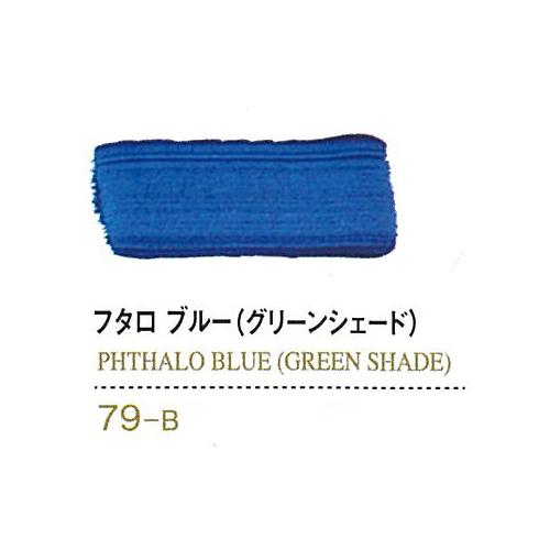 ゴールデン【OPEN】60ml 79フタロブルー(グリーンシェード)