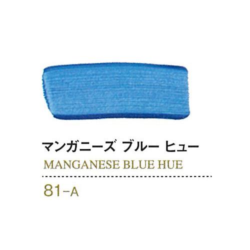 ゴールデン【OPEN】60ml 81マンガニーズブルーヒュー