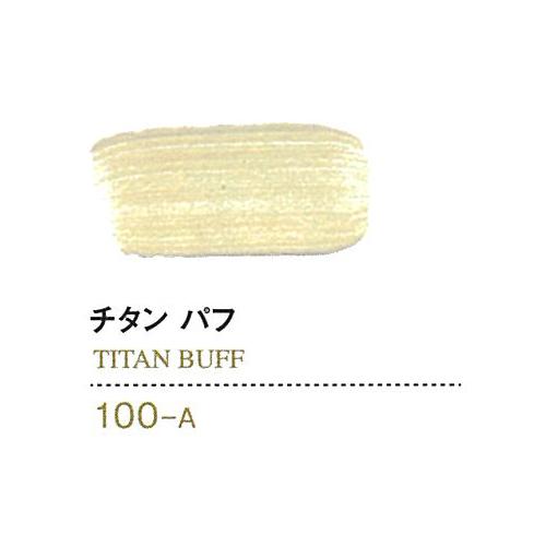 ゴールデン【OPEN】60ml 100チタンバフ