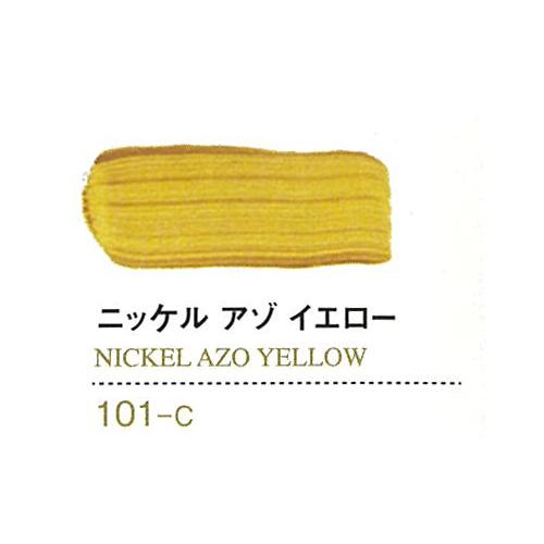 ゴールデン【OPEN】60ml 101ニッケルアゾイエロー