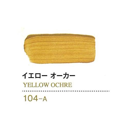 ゴールデン【OPEN】60ml 104イエローオーカー