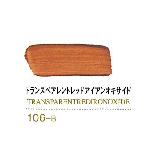 ゴールデン【OPEN】60ml 106トランスペアレントレッドアイアンオキサイド