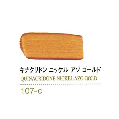 ゴールデン【OPEN】60ml 107キナクリドンニッケルアゾゴールド