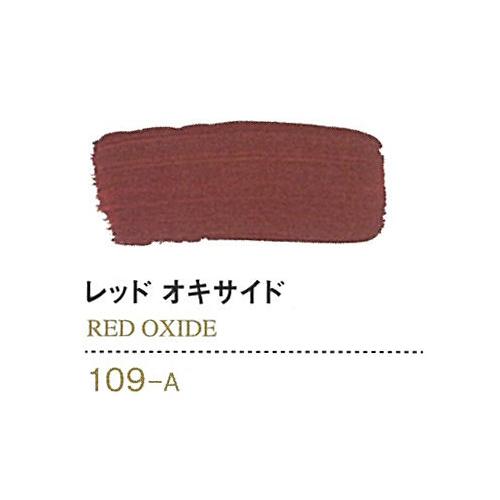 ゴールデン【OPEN】60ml 109レッドオキサイド