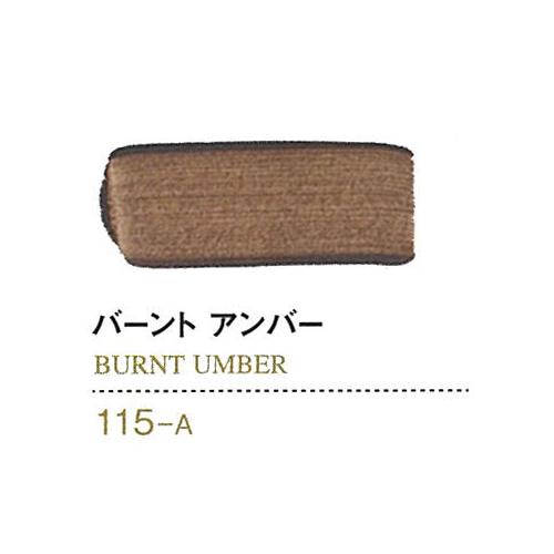 ゴールデン【OPEN】60ml 115バーントアンバー