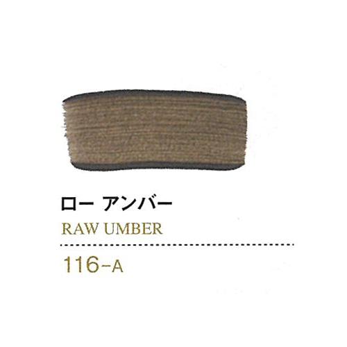 ゴールデン【OPEN】60ml 116ローアンバー