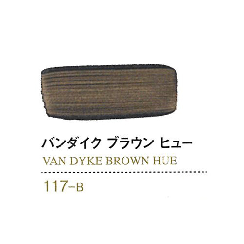ゴールデン【OPEN】60ml 117バンダイクブラウンヒュー