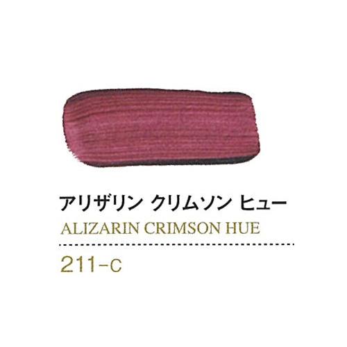ゴールデン【OPEN】60ml 211アリザリンクリムソンヒュー