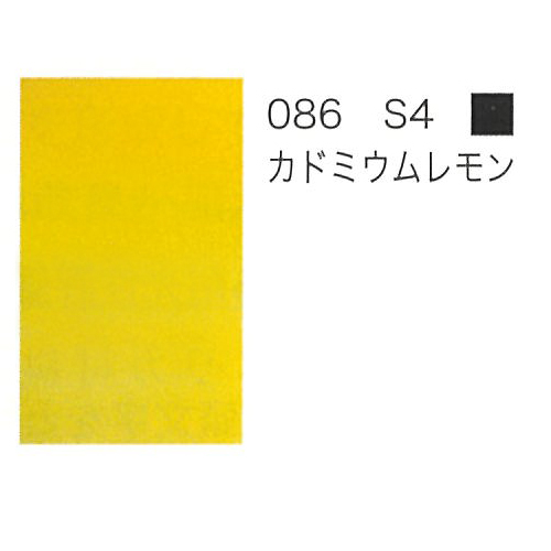 W&N プロフェッショナル水彩2号(5ml) 086カドミウムレモン